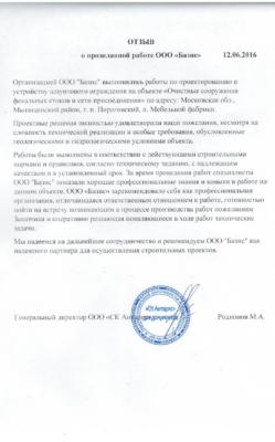Базис. Вдавливание свай в Московской области