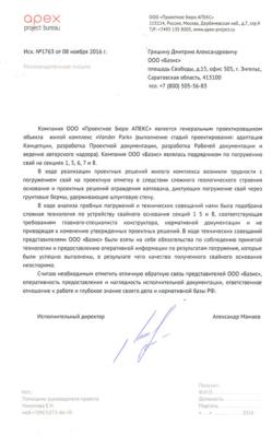 ООО Проектное бюро Апекс