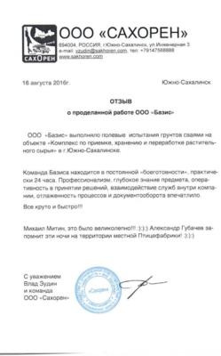 Базис. Статические испытания в Южно-Сахалинске.