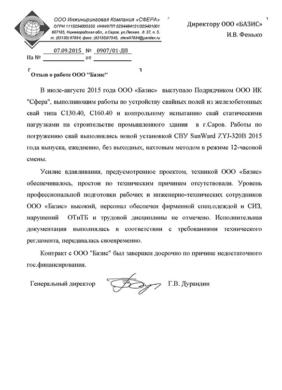 Базис. Вдавливание свай в Московской области.