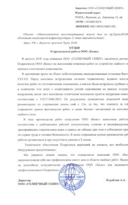 Базис. Вдавливание свай, Воронеж
