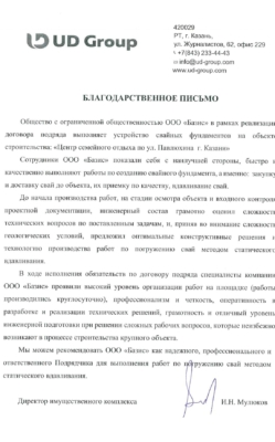Базис. Вдавливание свай. Казань