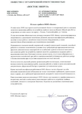 Базис. Вдавливание свай, Казань.